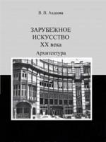 Авдеева В.В. Зарубежное искусство XX века. Архитектура