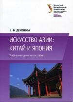 Деменова В.В. Искусство Азии: Китай и Япония
