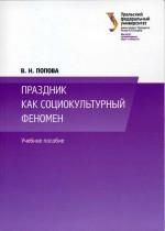Попова В.Н. Праздник как социокультурный феномен