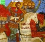 Николай Шушалыков. Монументальная религиозная живопись. Икона. Станковая живопись