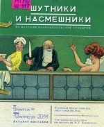 Шутники и насмешники. Из истории первоапрельской открытки. Коллекция музея этикетки типографии