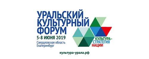 ural-culture-forum-big